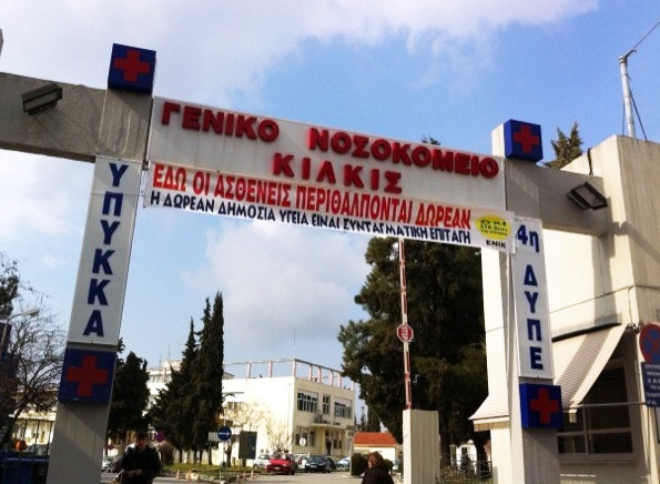 Grecia. A Kilkis l'ospedale è autogestito contro la crisi